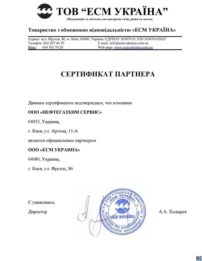 Сертификат ECM