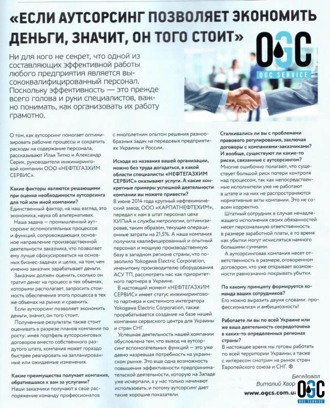 Фото: Статья в Forbes о OGCS
