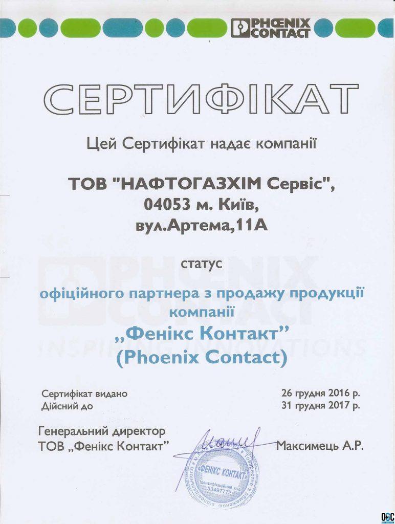 Фото: Сертификат PHOENIX-contact