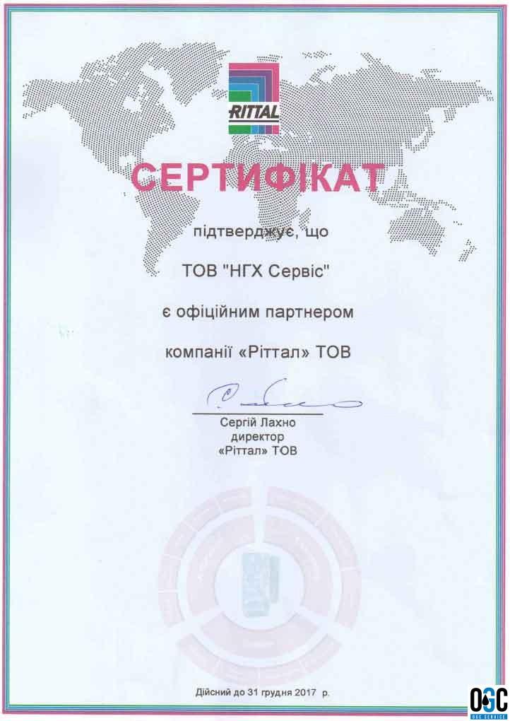 Фото: Сертификат Rittal