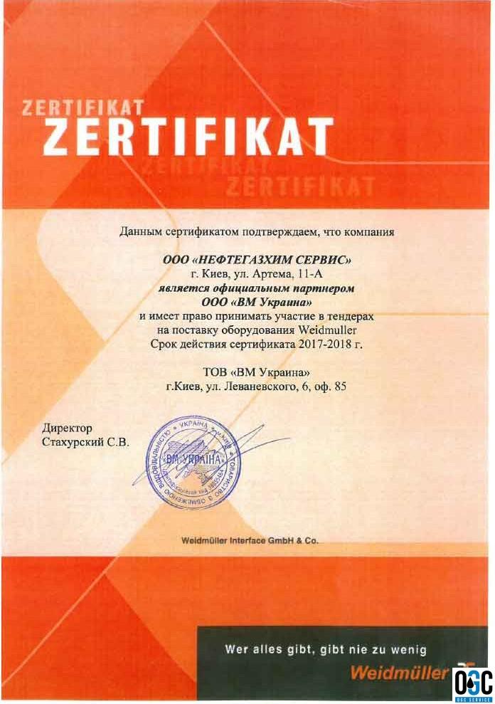 Фото: Сертификат WM Украина