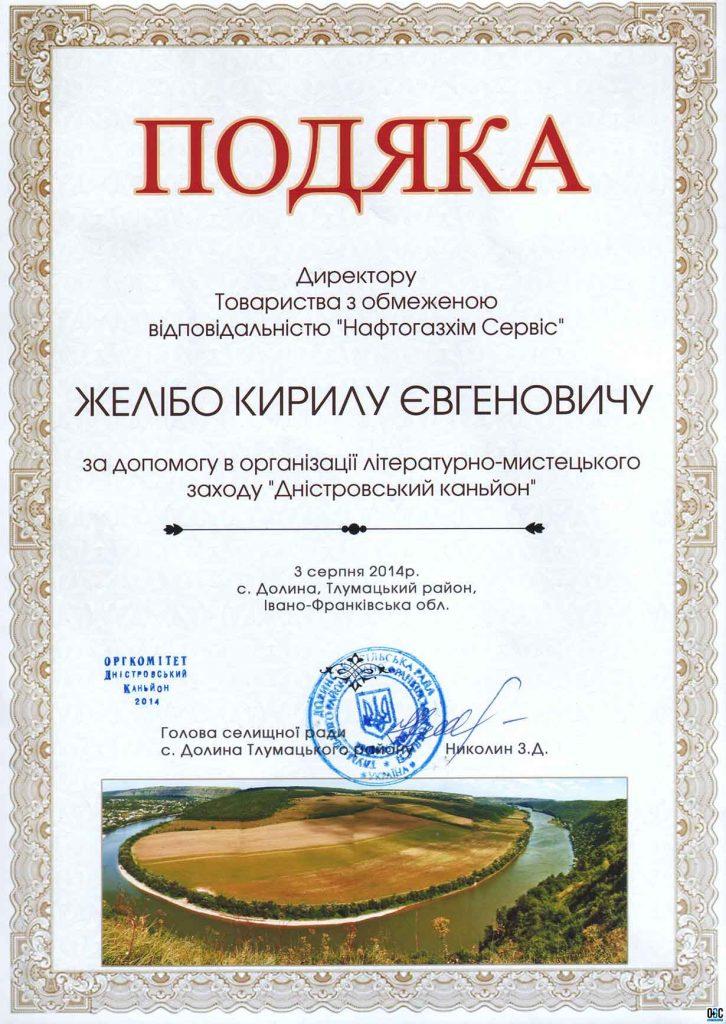 """Фото: Благодарность от оргкомитета """"Днестровский каньон"""""""
