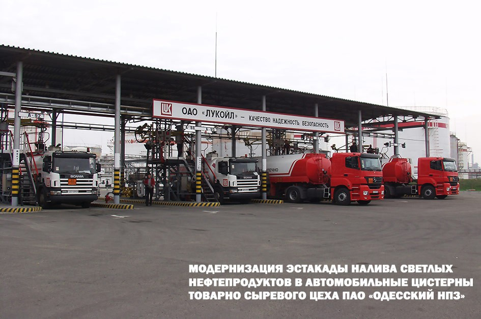 Photo: Upgrade of light oil products loading rack at odessa refinery
