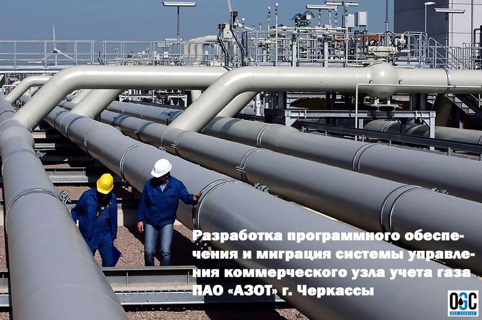 Фото: Разработка ПО и МСУ коммерческого узла учета газа для ПАО «АЗОТ» Черкассы