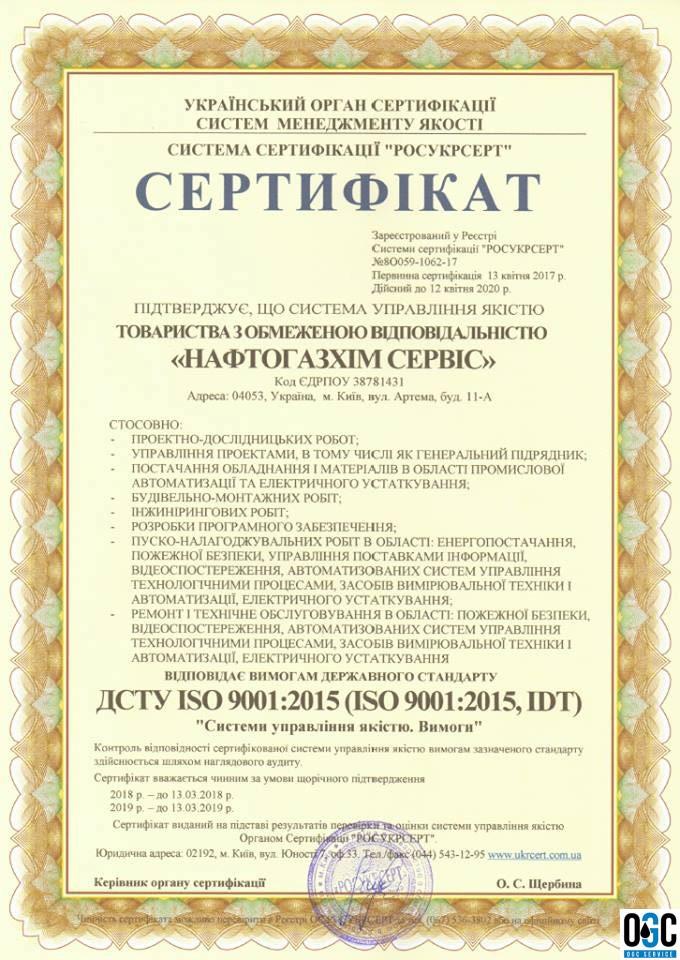 Фото: Сертификат ISO 9001