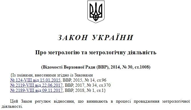 Закон Украины «О МЕТРОЛОГИИ И МЕТРОЛОГИЧЕСКОЙ ДЕЯТЕЛЬНОСТИ»