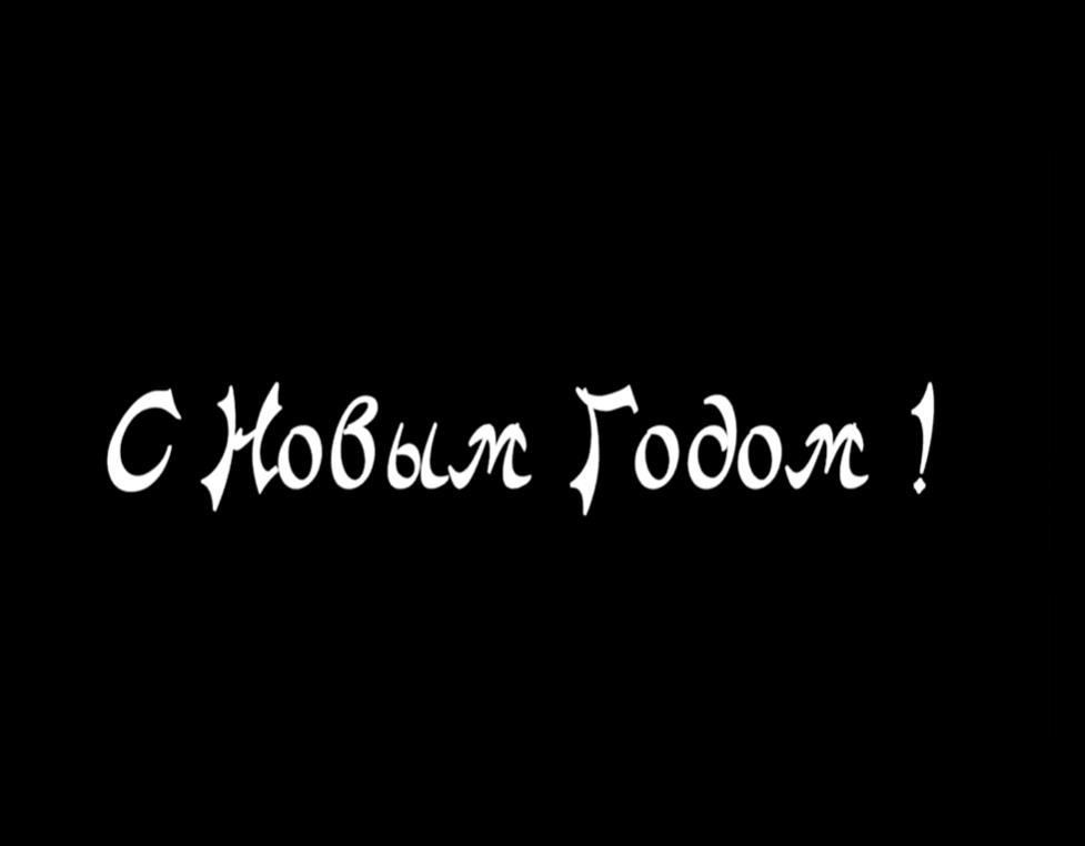 С Новым 2020 годом от «НЕФТЕГАЗХИМ СЕРВИС»