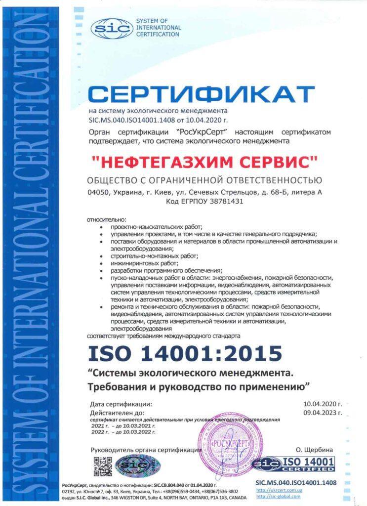certificate iso 14001 2015 ru