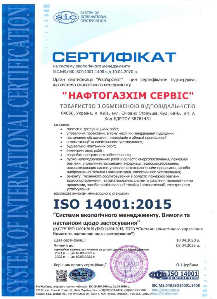 certificate iso 14001 2015 ua