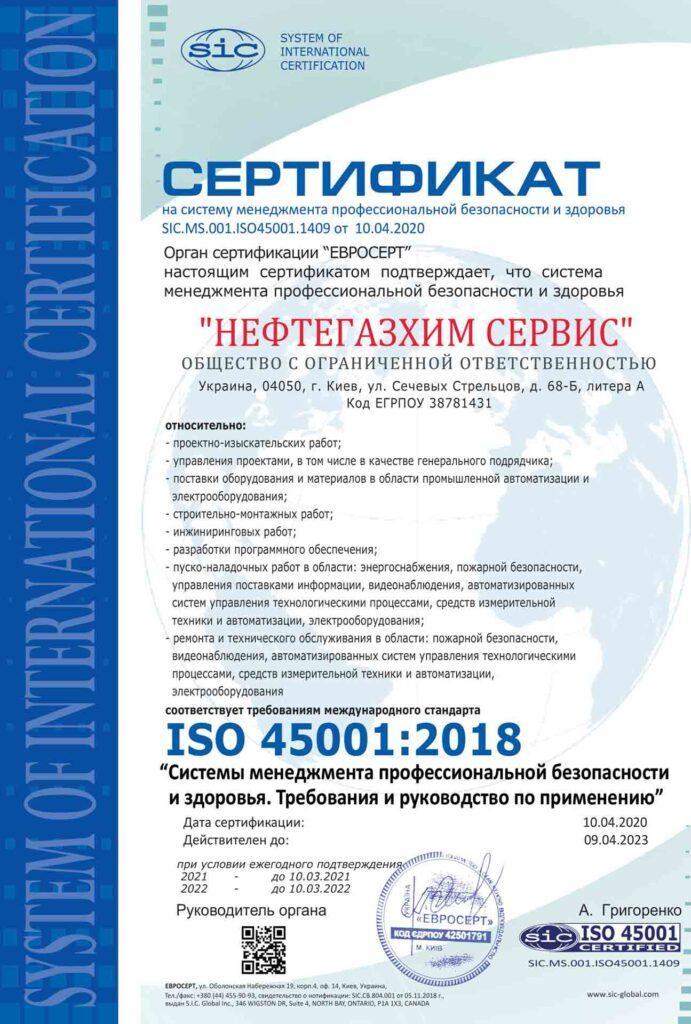 certificate iso 45001 2018 ru
