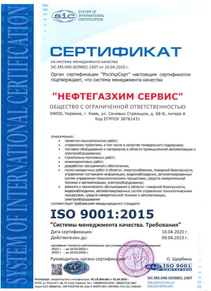 certificate iso 9001 2015 ru