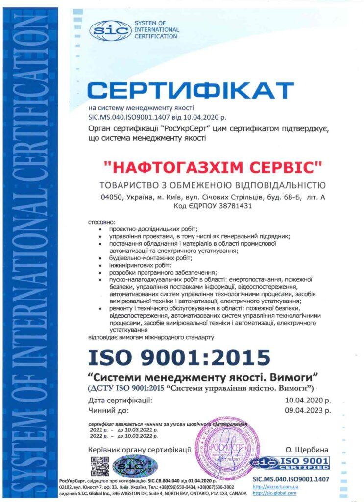 certificate iso 9001 2015 ua
