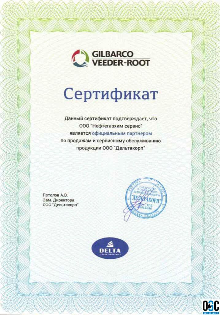 Фото: Сертификат Delta